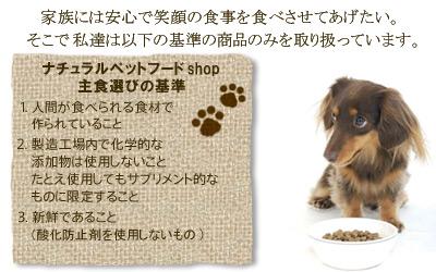 ペットの主食選びの基準